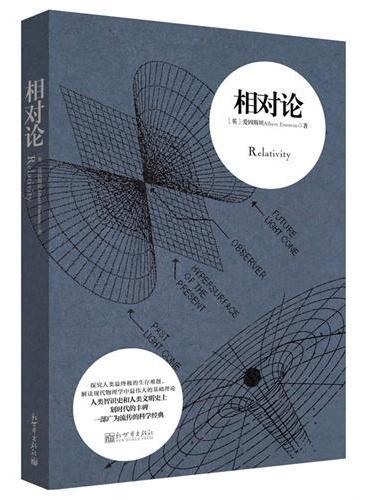 相对论(人类智识史和人类文明史上划时代的丰碑,一部广为流传的科学经典)