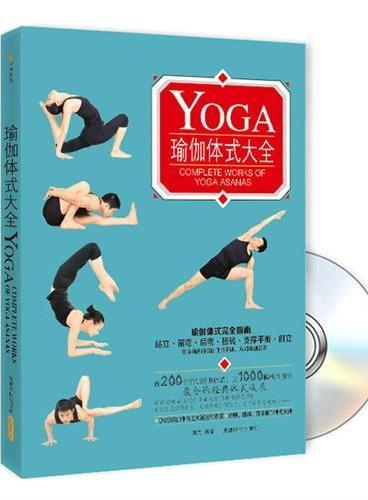 瑜伽体式大全(附DVD光盘1张)