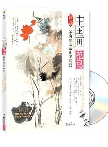 中国画花鸟(附DVD光盘1张)