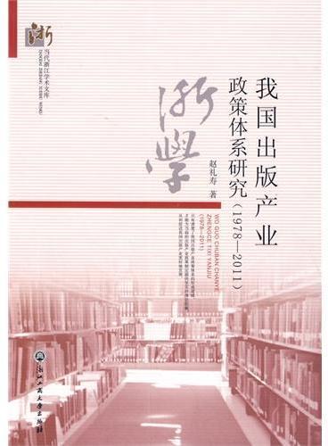 我国出版产业政策体系研究(1978-2011)