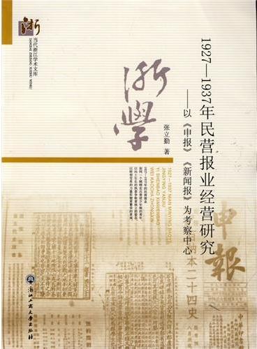 1927-1937年民营报业经营研究—— 以《申报》《新闻报》为考察中心
