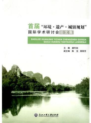 """首届""""环境?遗产?城镇规划""""国际学术研讨会论文集"""