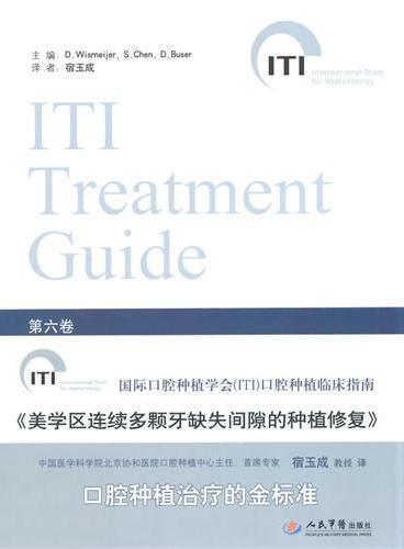 美学区连续多颗牙缺失间隙的种植修复.国际口腔种植学会(ITI)口腔种植临床指南(第六卷)