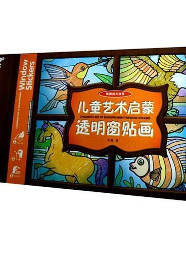 儿童艺术启蒙·透明窗贴画(套装共2册)