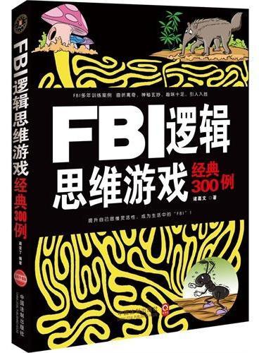 """FBI逻辑思维游戏经典300例(FBI经典训练案例,曲折离奇,神秘玄妙,趣味十足,引人入胜,逻辑思维游戏玩家、FBI控、侦探小说迷、脑力开发人群的最爱,提升自己思维灵活性,成为生活中的""""FBI""""!)"""