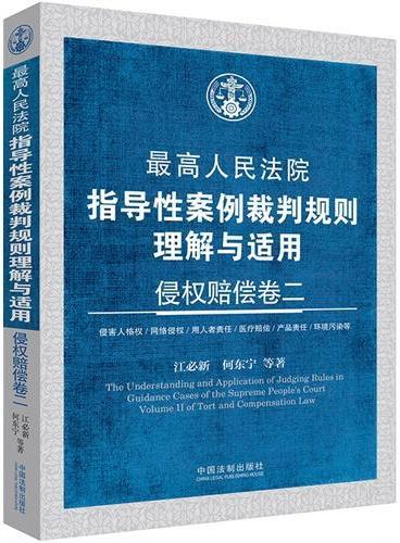 最高人民法院指导性案例裁判规则理解与适用·侵权赔偿卷二