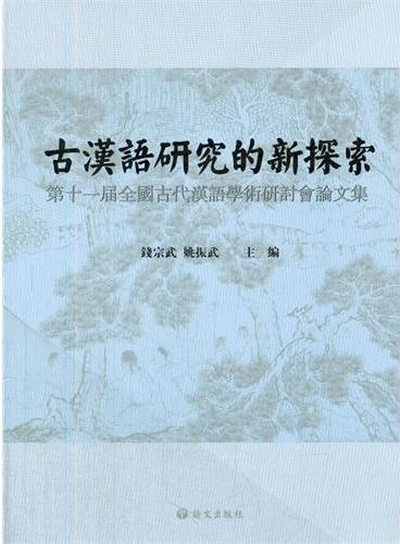 古汉语研究的新探索