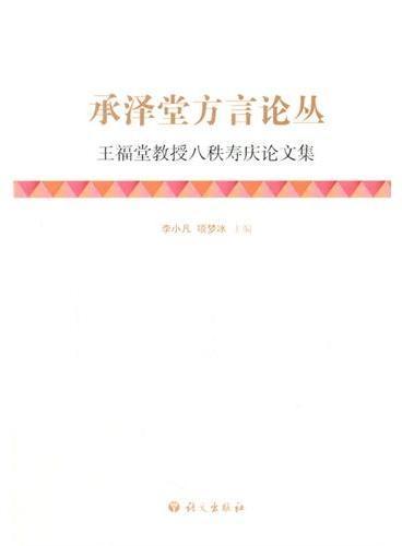 承泽堂方言论丛-王福堂教授八秩寿庆论文集