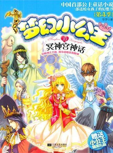 梦幻小公主第4季 10冥神宫神话