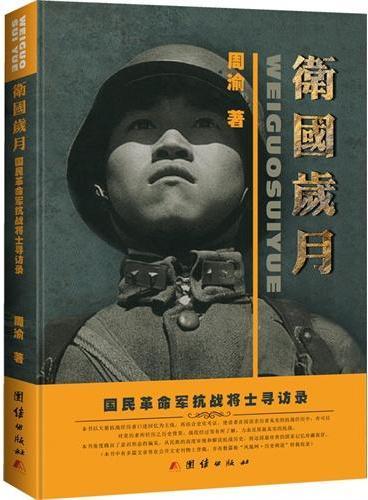 卫国岁月——国民革命军抗战将士寻访录