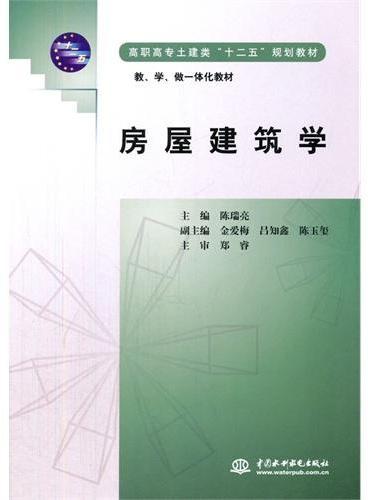 """房屋建筑学(高职高专土建类""""十二五""""规划教材  教、学、做一体化教材)"""