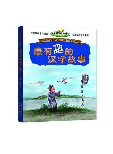 最有趣的汉字故事