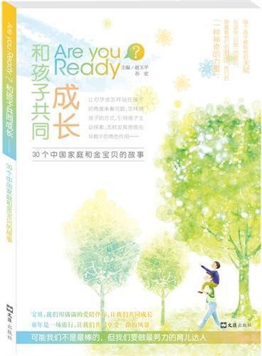 Are you ready?和孩子共同成长: 30 个中国家庭和金宝贝的故事
