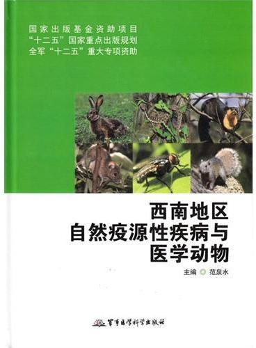 西南地区自然疫源性疾病与医学动物