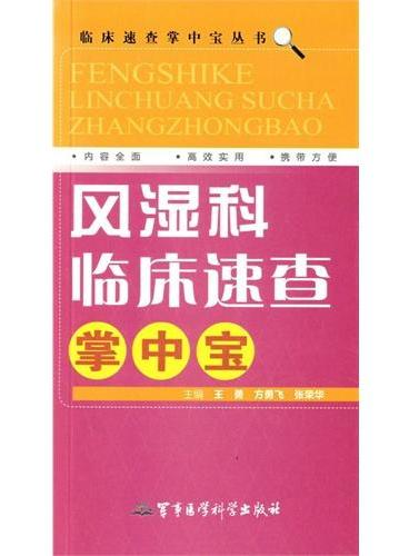 风湿科临床速查掌中宝·临床速查牚中宝丛书