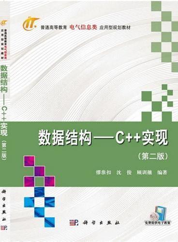 数据结构--C++实现(第二版)