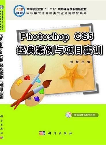 Photoshop_CS5经典案例与项目实训(CD)