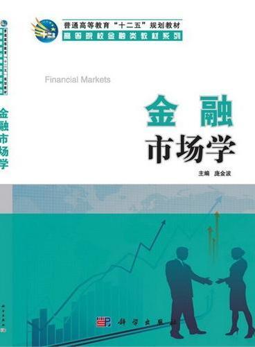 金融市场学