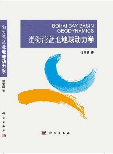 渤海湾盆地地球动力学