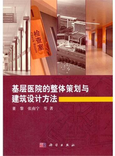 基层医院的整体策划与建筑设计方法