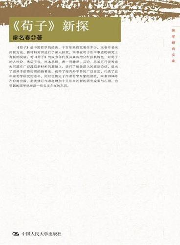 《荀子》新探(国学研究文库)