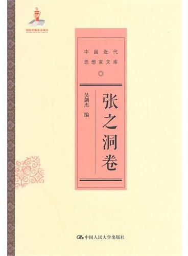 张之洞卷(中国近代思想家文库)