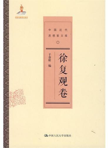 徐复观卷(中国近代思想家文库)
