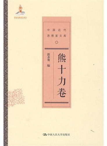 熊十力卷(中国近代思想家文库)
