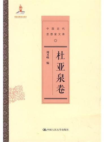 杜亚泉卷(中国近代思想家文库)