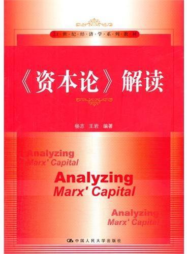 《资本论》解读(21世纪经济学系列教材)