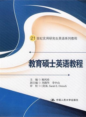教育硕士英语教程(21世纪实用研究生英语系列教程)