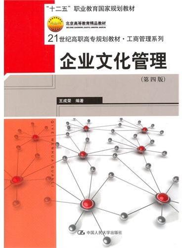 企业文化管理(第四版)(21世纪高职高专规划教材·工商管理系列)