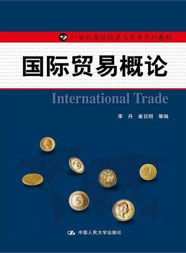 国际贸易概论(21世纪国际经济与贸易系列教材)