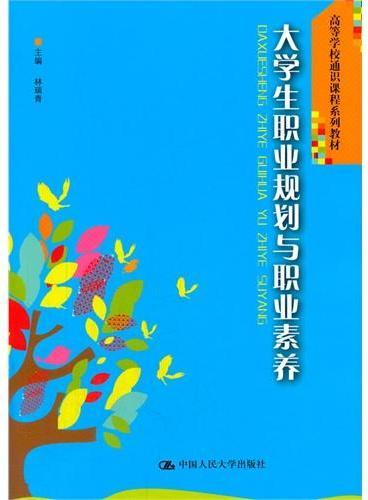 大学生职业规划与职业素养(高等学校通识课程很系列教材)