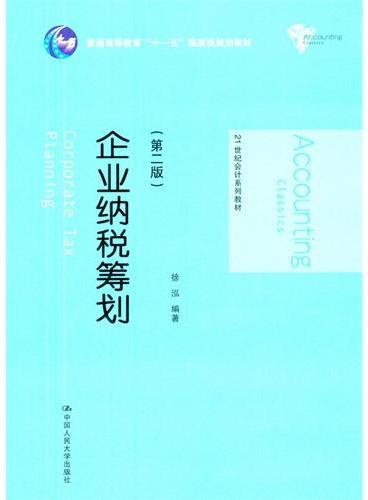 """企业纳税筹划(第二版)(21世纪会计系列教材;普通高等教育""""十一五""""国家级规划教材)"""