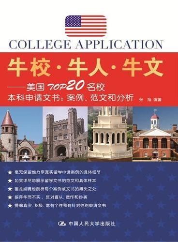 牛校·牛人·牛文:美国TOP20名校本科申请文书:案例、范文和分析