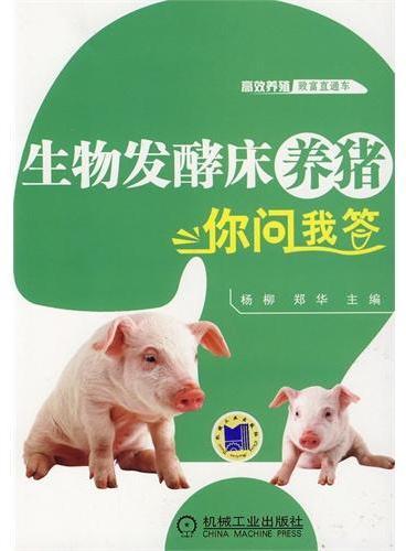生物发酵床养猪你问我答(高效养殖致富直通车)