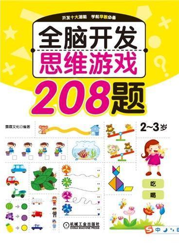全脑开发思维游戏208题2-3岁