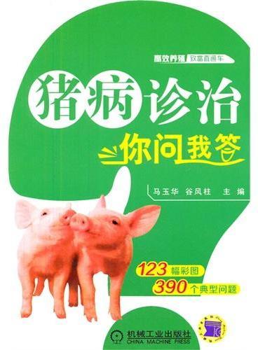 猪病诊治你问我答(高效养殖致富直通车)