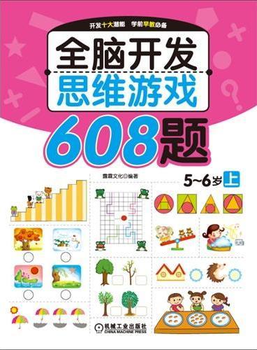 全脑开发思维游戏608题5-6岁上