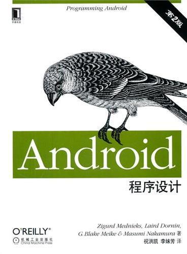 Android程序设计(原书第2版)(全面了解Android程序设计,学习如何为手机和平板电脑创造最佳用户体验。第2版做了全面修订,重点探讨Android工具和编程基础,包括使用Android 4 API的最佳实践)