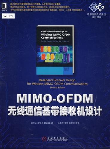 MIMO-OFDM无线通信基带接收机设计(国内首本针对基带接收机设计译著,从理论到IC设计全覆盖。书中采用的案例是作者发表在IEEE国际固态电子电路会议上的多个研究成果之一)