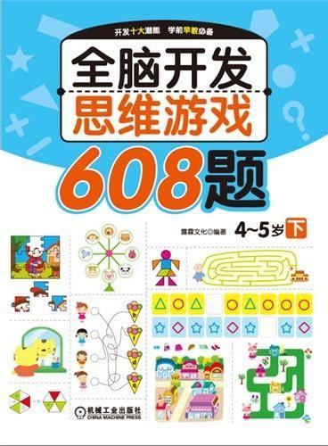 全脑开发思维游戏608题4-5岁下