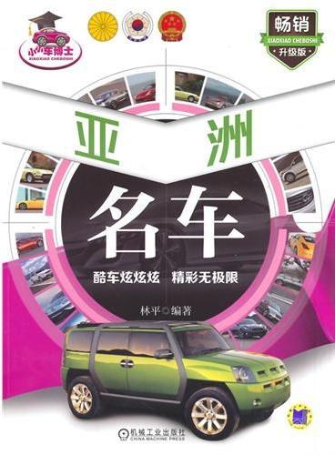 小小车博士·亚洲名车 畅销升级版