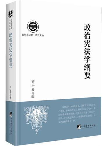 政治宪法学纲要(本书完整展现自由主义政治宪政思想路径.)