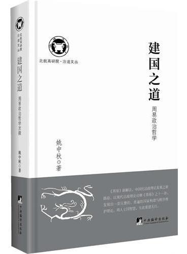 建国之道:周易政治哲学(政治哲学角度解读《周易》十一卦.)