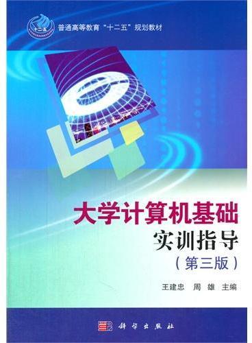 大学计算机基础实训指导(第三版)