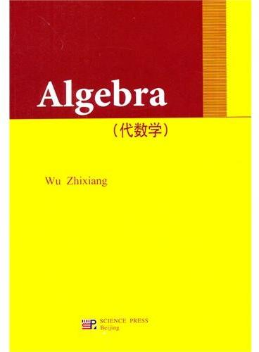 代数学(英文版)
