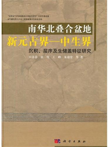 南华北叠合盆地新元古界-中生界沉积、层序及生储盖特征研究