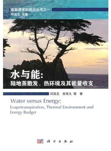 水与能: 陆地蒸散发、热环境及其能量收支